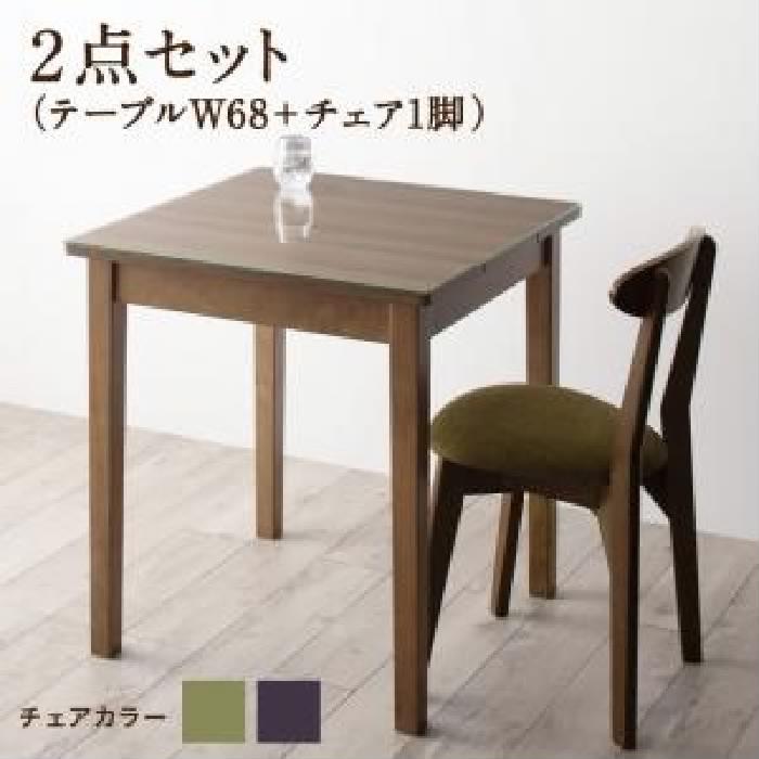 ダイニング 2点セット(テーブル+チェア (イス 椅子) 1脚) ガラスと木の異素材MIXモダンデザインダイニング( 机幅 :W68)( イス座面色 : グリーン 緑1脚 )