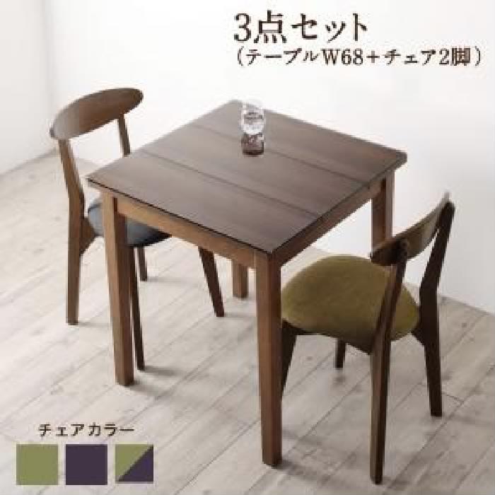 ダイニング 3点セット(テーブル+チェア (イス 椅子) 2脚) ガラスと木の異素材MIXモダンデザインダイニング( 机幅 :W68)( イス座面色 : ダークグレー2脚 )
