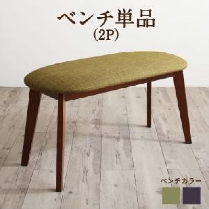 ダイニング用ベンチ単品 ガラスと木の異素材MIXモダンデザインダイニング( ベンチ座面幅 :2P)( ベンチ座面色 : グリーン 緑 )
