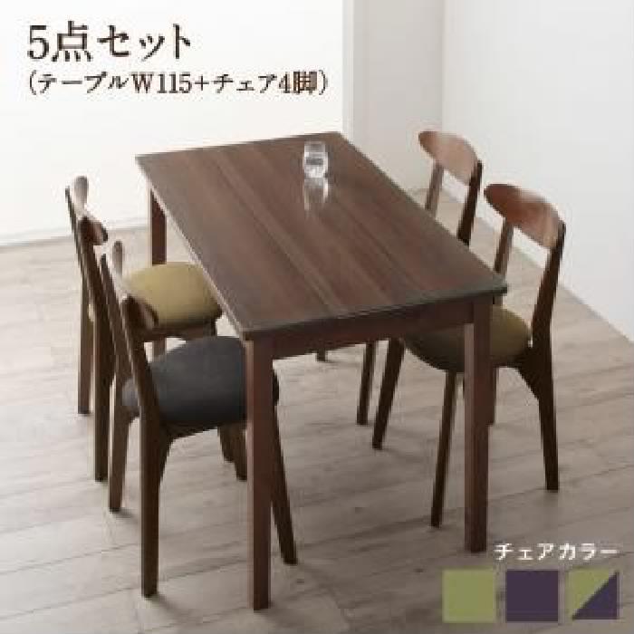 ダイニング 5点セット(テーブル+チェア (イス 椅子) 4脚) ガラスと木の異素材MIXモダンデザインダイニング( 机幅 :W115)( イス座面色 : ダークグレー4脚 )