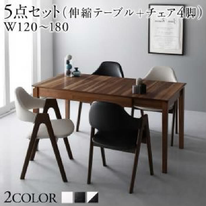 機能系テーブルダイニング 5点セット(テーブル+チェア (イス 椅子) 4脚) 天然木 木製 ウォールナット材モダンデザイン伸縮式ダイニング( 机幅 :W120-180)( イス座面色 : ブラック 黒4脚 )