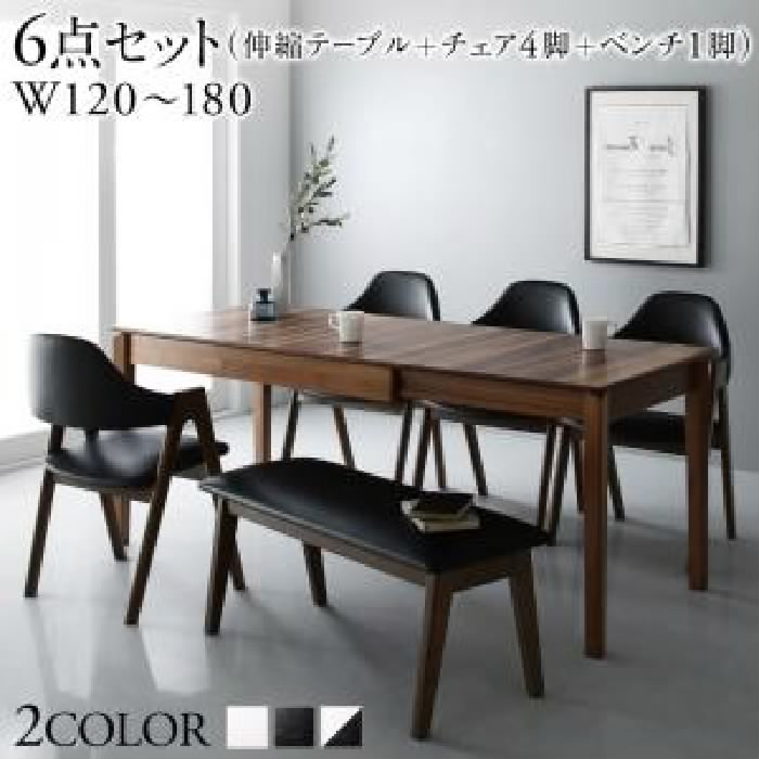 機能系テーブルダイニング 6点セット(テーブル+チェア (イス 椅子) 4脚+ベンチ1脚) 天然木 木製 ウォールナット材モダンデザイン伸縮式ダイニング( 机幅 :W120-180)( イス座面色 : ホワイト 白4脚 )( ベンチ座面色 : ホワイト 白 )