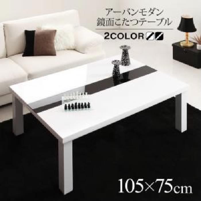 単品 鏡面仕上げアーバンモダンデザインこたつ 用 こたつテーブル (天板サイズ 長方形(75×105cm))(テーブルカラー グロスブラック) ブラック 黒