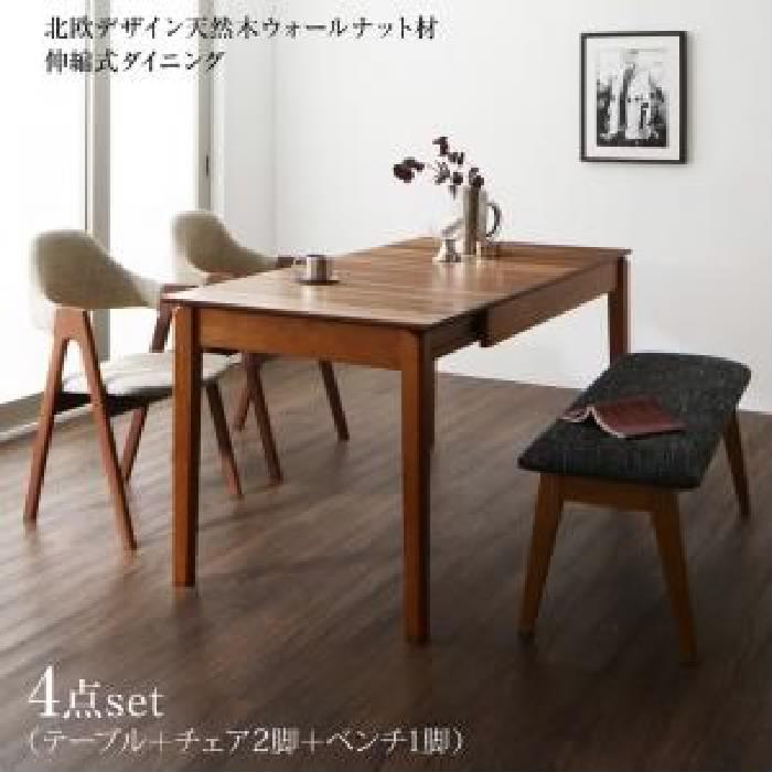 機能系テーブルダイニング 4点セット(テーブル+チェア (イス 椅子) 2脚+ベンチ1脚) 北欧風デザイン 天然木 木製 ウォールナット材 伸縮式ダイニング( 机幅 :W120-180)( イス座面色 : ベージュ )( ベンチ座面色 : グレー )