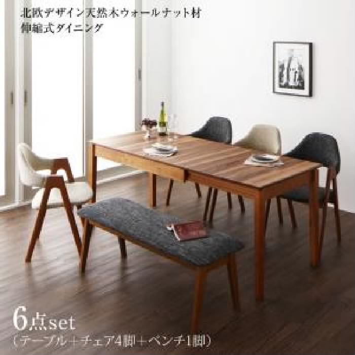 機能系テーブルダイニング 6点セット(テーブル+チェア (イス 椅子) 4脚+ベンチ1脚) 北欧風デザイン 天然木 木製 ウォールナット材 伸縮式ダイニング( 机幅 :W120-180)( イス座面色 : グレー2脚+ベージュ2脚 )( ベンチ座面色 : グレー )
