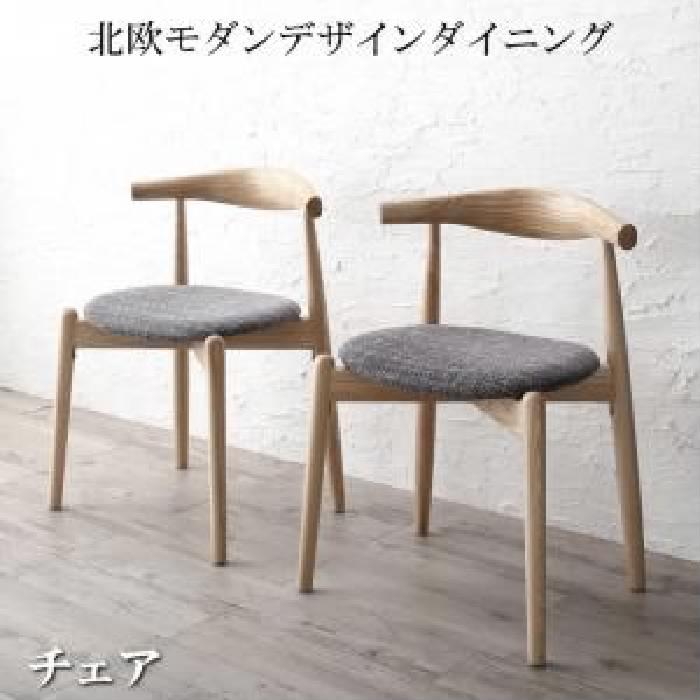 ダイニング用ダイニングチェア ダイニング用チェア イス 食卓 椅子 2脚組単品 天然木 木製 オーク無垢材テーブル北欧モダンデザインダイニング( イス座面色 : チャコールグレー )