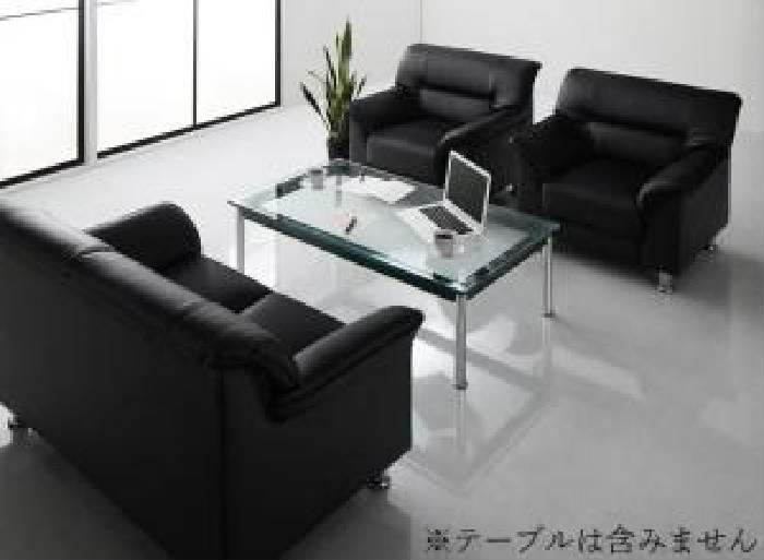 ソファ3点セット1人×2+2人ブラック黒