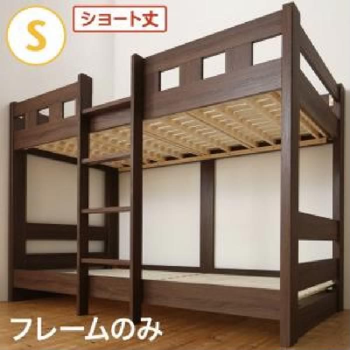 シングルベッド 茶 2段ベッド用ベッドフレームのみ 単品 コンパクト頑丈2段ベッド( 幅 :シングル)( 奥行 :ショート丈)( フレーム色 : ウォルナットブラウン 茶 )( 寝具色 : )( お客様組立 )