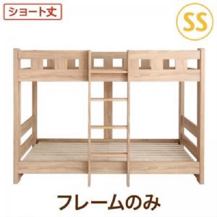 セミシングルベッド 2段ベッド用ベッドフレームのみ 単品 コンパクト頑丈2段ベッド( 幅 :セミシングル)( 奥行 :ショート丈)( フレーム色 : ナチュラル )( 寝具色 : )( お客様組立 )