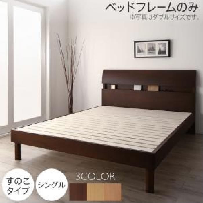単品 暮らしを快適にする棚コンセント付きデザインベッド 用 ベッドフレームのみ すのこタイプ (対応寝具幅 シングル)(対応寝具奥行 レギュラー丈)(フレームカラー ウォルナット) シングルベッド 小さい 小型 軽量 省スペース 1人