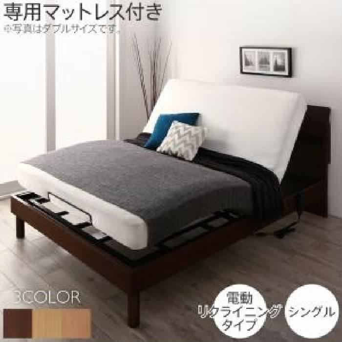 暮らしを快適にする棚コンセント付きデザインベッド 専用マットレス付き 電動リクライニングタイプ (対応寝具幅 シングル)(対応寝具奥行 レギュラー丈)(フレームカラー アルダー) シングルベッド 小さい 小型 軽量 省スペース 1人