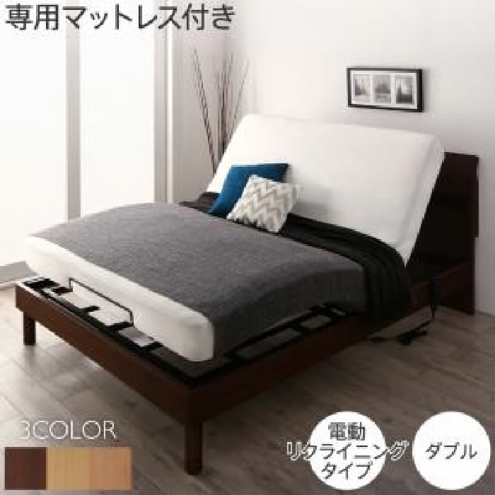 暮らしを快適にする棚コンセント付きデザインベッド 専用マットレス付き 電動リクライニングタイプ (対応寝具幅 ダブル)(対応寝具奥行 レギュラー丈)(フレームカラー アルダー) ダブルベッド 大きい 大型 2人 夫婦