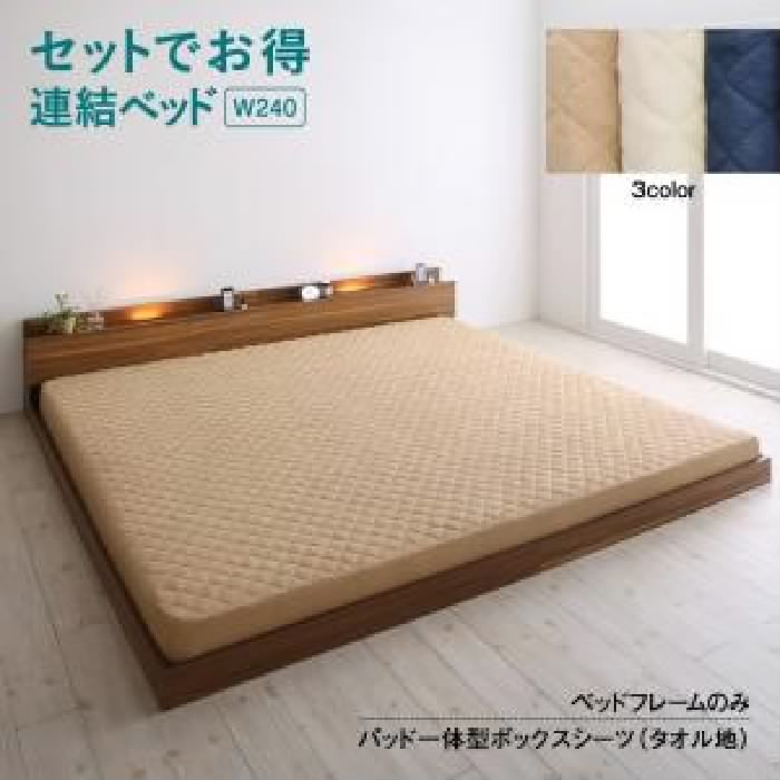 単品ワイドキングサイズベッドK240(SD×2)棚付用ベッドフレームのみウォルナットブラウン茶