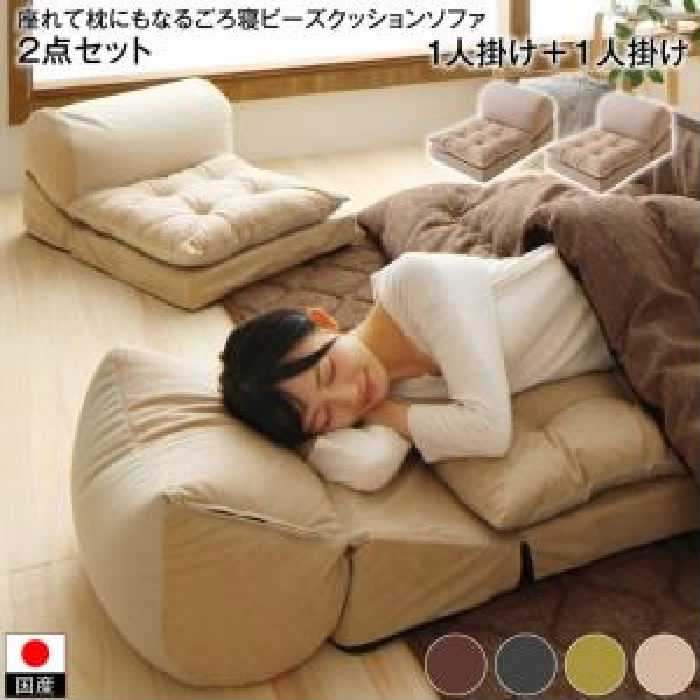 フロアソファ 低い フロアタイプ ローソファ ロータイプ 2点セット 座れて枕にもなるごろ寝ビーズクッションソファ( 幅 :1P+1P)( ソファ座面色 : モスグリーン 緑 )