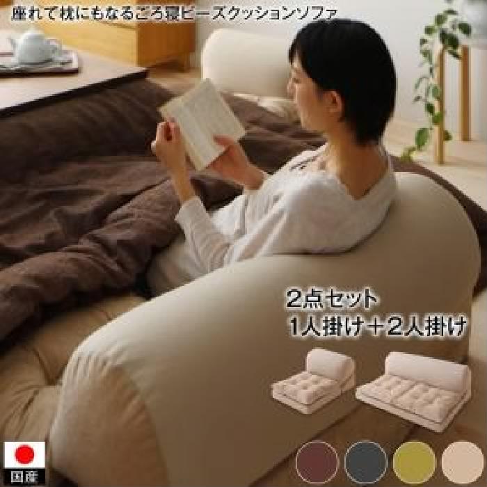 フロアソファ 低い フロアタイプ ローソファ ロータイプ 2点セット 座れて枕にもなるごろ寝ビーズクッションソファ( 幅 :1P+2P)( ソファ座面色 : ブラック 黒 )