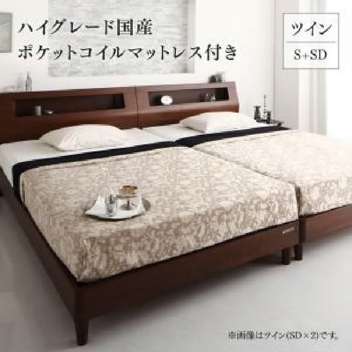 連結ベッド ハイグレード国産 日本製 ポケットコイルマットレス付き セット 高級ウォルナット材ツインベッド( 幅 :ツイン(S+SD))( フレーム色 : ウォルナットブラウン 茶 )( マットレス色 : ホワイト 白 )