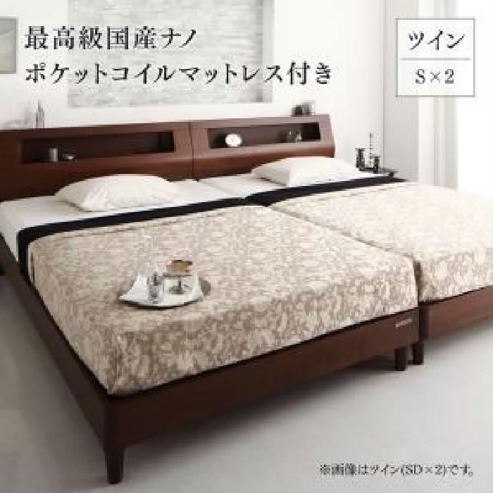 連結ベッド 最高級国産 日本製 ナノポケットコイルマットレス付き セット 高級ウォルナット材ツインベッド( 幅 :ツイン(S×2))( フレーム色 : ウォルナットブラウン 茶 )( マットレス色 : ブラック 黒 )