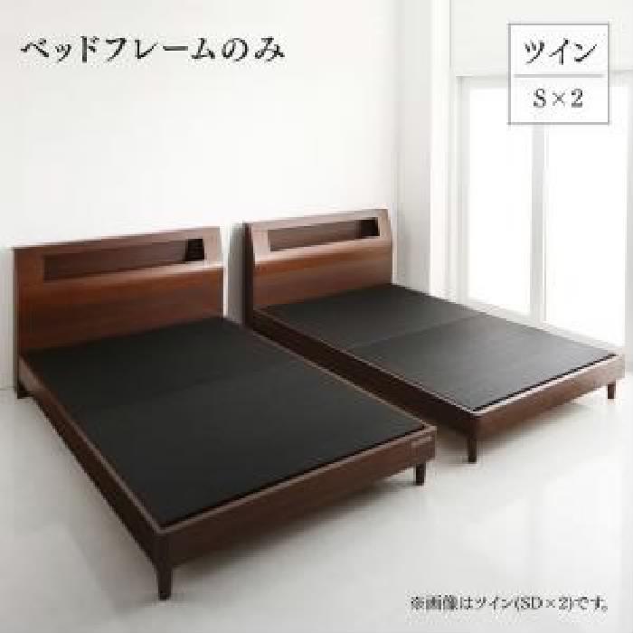 連結ベッド用ベッドフレームのみ 単品 高級ウォルナット材ツインベッド( 幅 :ツイン(S×2))( フレーム色 : ウォルナットブラウン 茶 )