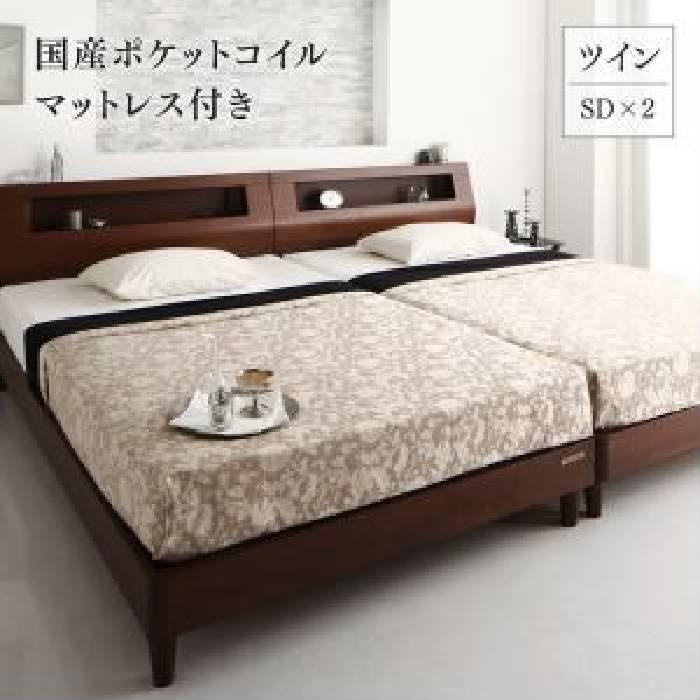 連結ベッド 国産 日本製 ポケットコイルマットレス付き セット 高級ウォルナット材ツインベッド( 幅 :ツイン(SD×2))( フレーム色 : ウォルナットブラウン 茶 )( マットレス色 : ブラック 黒 )