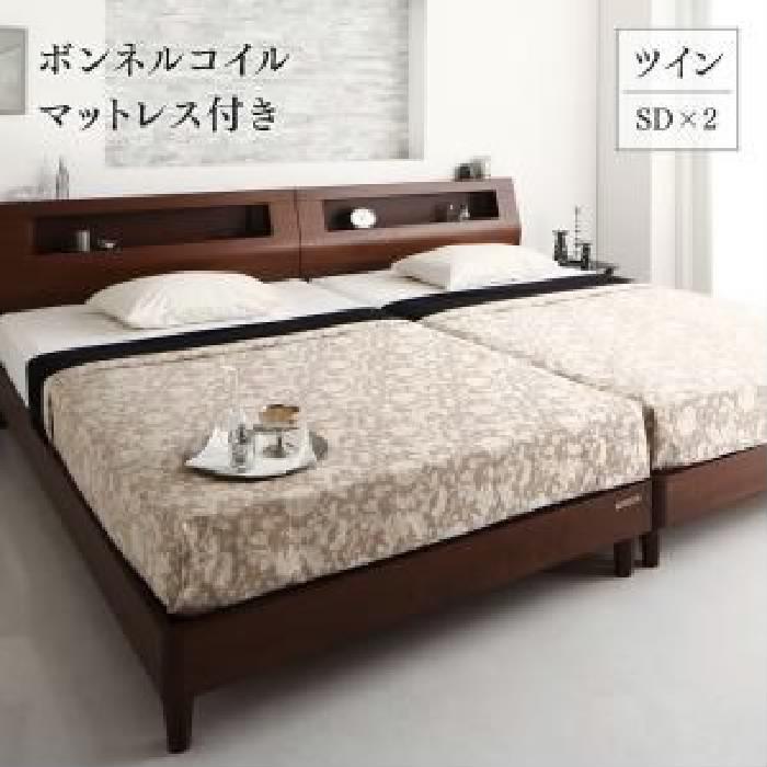 連結ベッド ボンネルコイルマットレス付き セット 高級ウォルナット材ツインベッド( 幅 :ツイン(SD×2))( フレーム色 : ウォルナットブラウン 茶 )( マットレス色 : アイボリー 乳白色 )