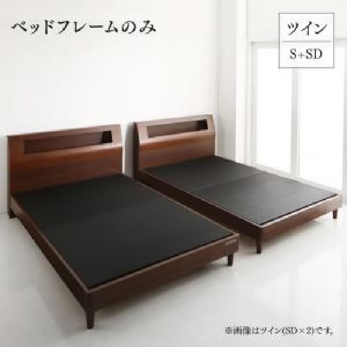 連結ベッド用ベッドフレームのみ 単品 高級ウォルナット材ツインベッド( 幅 :ツイン(S+SD))( フレーム色 : ウォルナットブラウン 茶 )