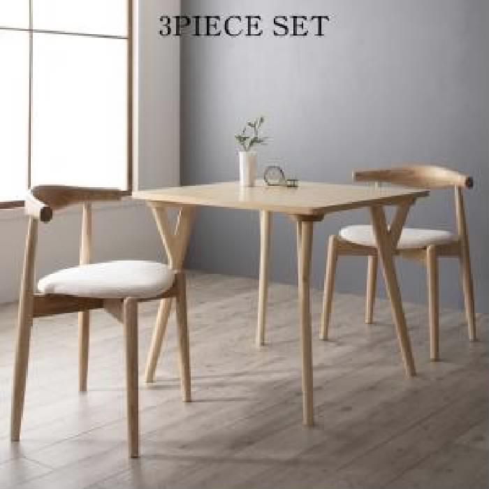 ダイニング 3点セット(テーブル+チェア (イス 椅子) 2脚) 北欧モダンデザインダイニング( 机幅 :W80)( イス色 : アイボリー 乳白色 )