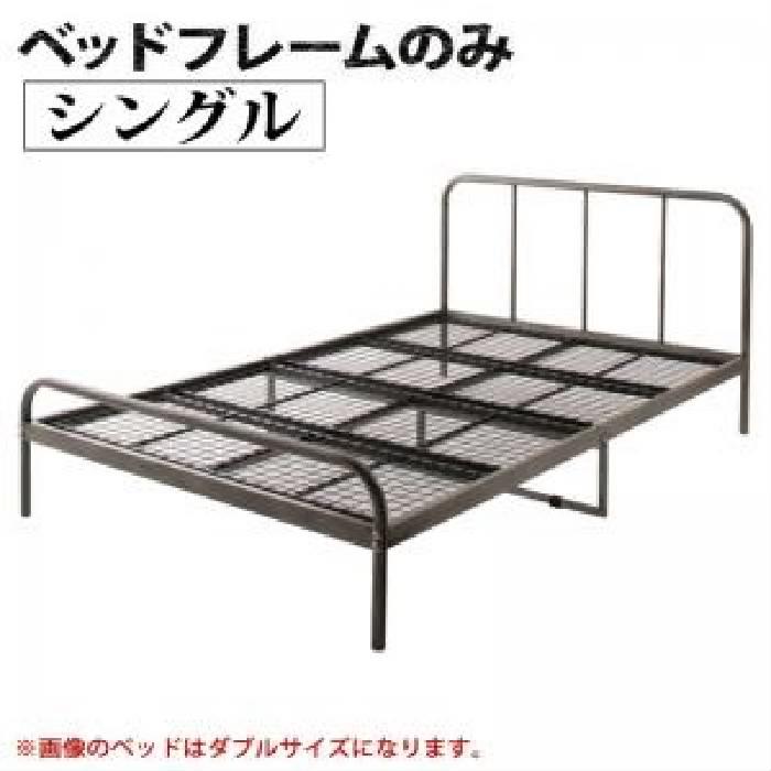 シングルベッド 銀 デザインベッド用ベッドフレームのみ 単品 デザイン金属 スチール ベッド( 幅 :シングル)( 奥行 :レギュラー)( フレーム色 : シルバー 銀アッシュ )