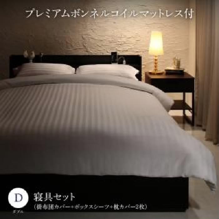 ダブルベッド 白 黒 収納 整理 付きベッド プレミアムボンネルコイルマットレス付き セット で決める 棚・コンセント付本格ホテルライクベッド( 幅 :ダブル)( 奥行 :レギュラー)( フレーム色 : ブラック 黒 )( 寝具色 : ロイヤルホワイト 白 )( 寝具カバーセッ