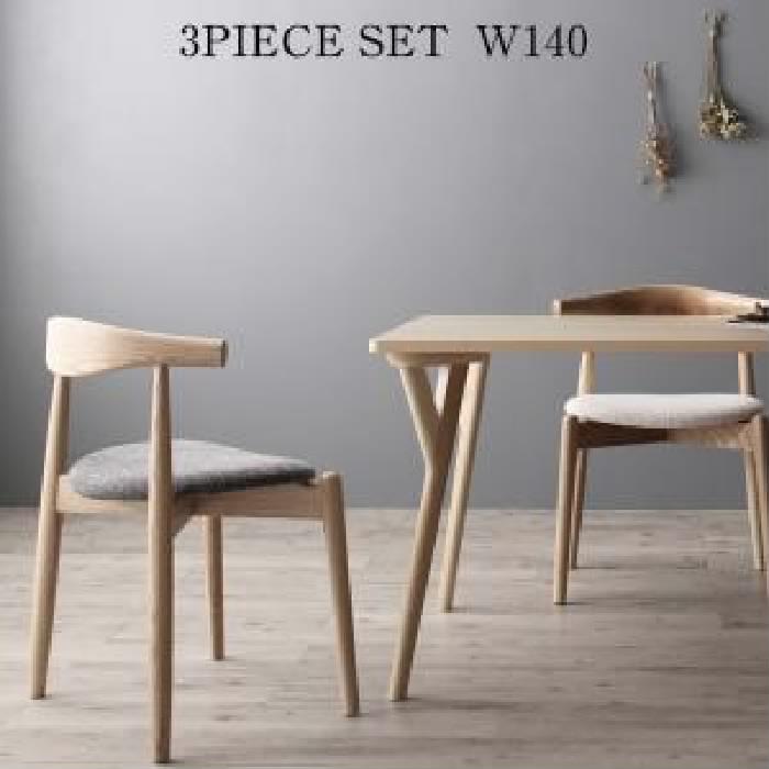 ダイニング 3点セット(テーブル+チェア (イス 椅子) 2脚) 北欧モダンデザインダイニング( 机幅 :W140)( イス色 : アイボリー 乳白色 )