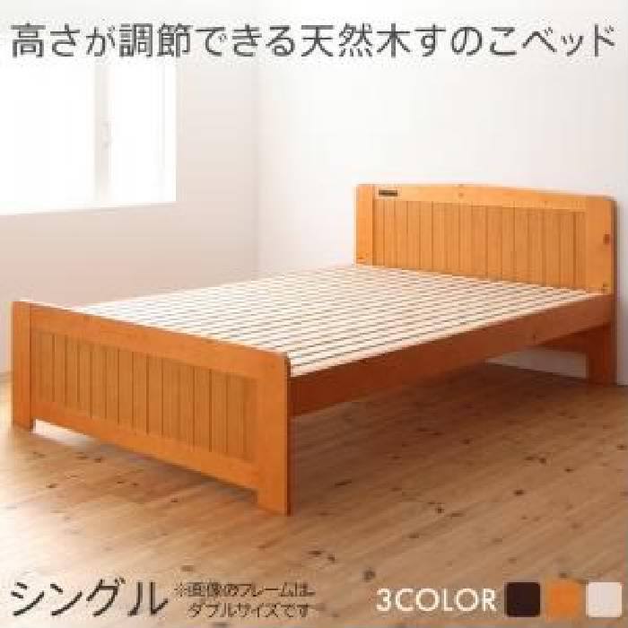 シングルベッド用ベッドフレームのみライトブラウン茶