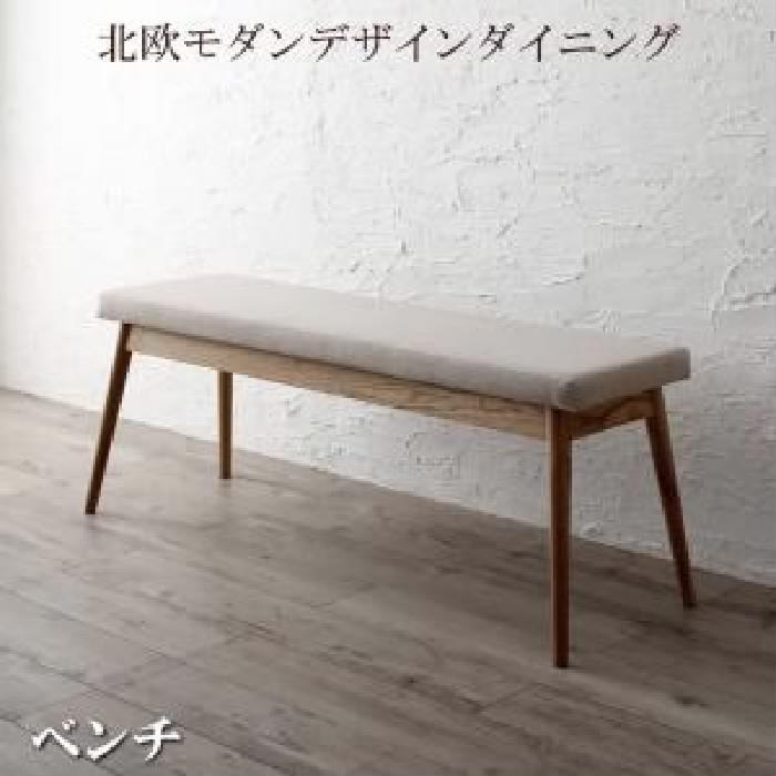 ダイニング用ベンチ単品 天然木 木製 オーク無垢材テーブル北欧モダンデザインダイニング( ベンチ座面幅 :2P)( ベンチ座面色 : ベージュ )