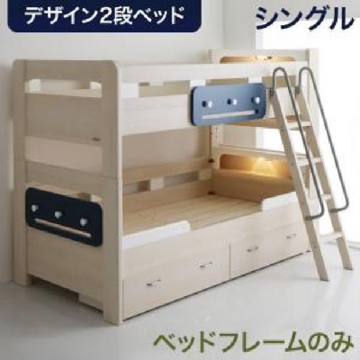 シングルベッド 白 2段ベッド用ベッドフレームのみ 単品 デザイン2段ベッド( 幅 :シングル)( フレーム色 : ホワイト 白 )
