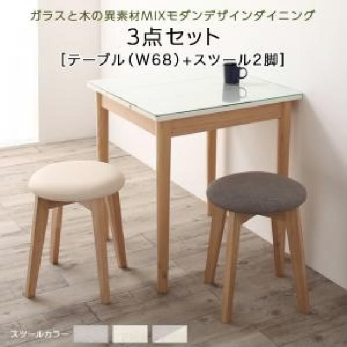 ダイニング 3点セット(テーブル+スツール イス バーチェア 椅子 カウンターチェア 2脚) ガラスと木の異素材MIXモダンデザインダイニング( 机幅 :W68)( イス座面色 : アイボリー 乳白色2脚 )