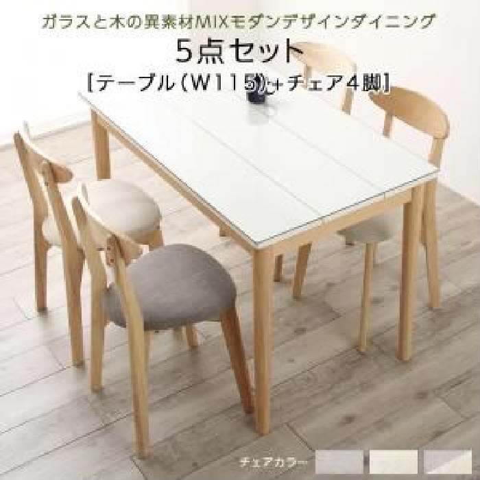 ダイニング 5点セット(テーブル+チェア (イス 椅子) 4脚) ガラスと木の異素材MIXモダンデザインダイニング( 机幅 :W115)( イス座面色 : ライトグレー4脚 )