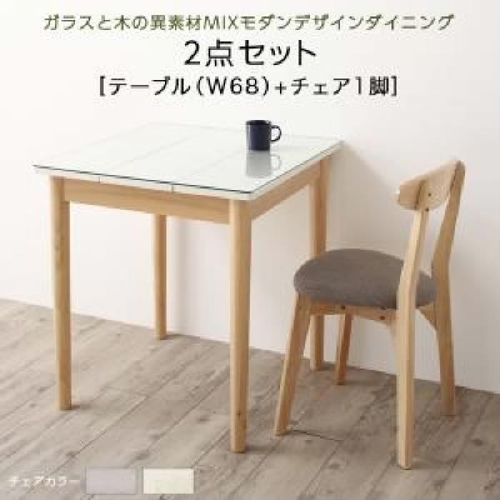 ダイニング 2点セット(テーブル+チェア (イス 椅子) 1脚) ガラスと木の異素材MIXモダンデザインダイニング( 机幅 :W68)( イス座面色 : アイボリー 乳白色1脚 )