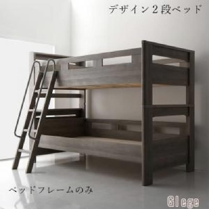 シングルベッド 2段ベッド用ベッドフレームのみ 単品 デザイン2段ベッド( 幅 :シングル)( フレーム色 : グレージュ )( 寝具色 : )