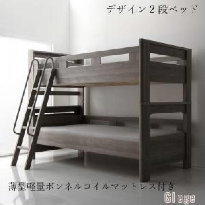 グレージュ 2段ベッド : 幅 )( シングルベッド : デザイン2段ベッド( 薄型軽量ボンネルコイルマットレス付き 寝具色 グレー フレーム色 :シングル)( ) セット