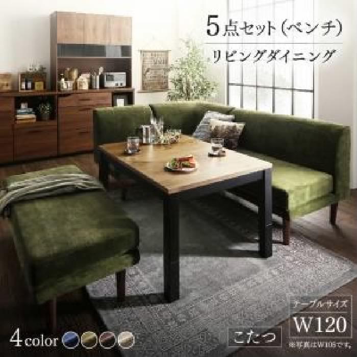 ダイニングセット 5点 ダイニングテーブルセット (テーブル 机 +2人掛けソファ 1脚+1人掛けソファ 1脚+コーナーソファ 角 L字 L型 1脚+ベンチ1脚) 年中快適 こたつもソファも高さ調節 リビングダイニング( 机幅 :W120)( ソファ座面色 : モスグリーン 緑 )