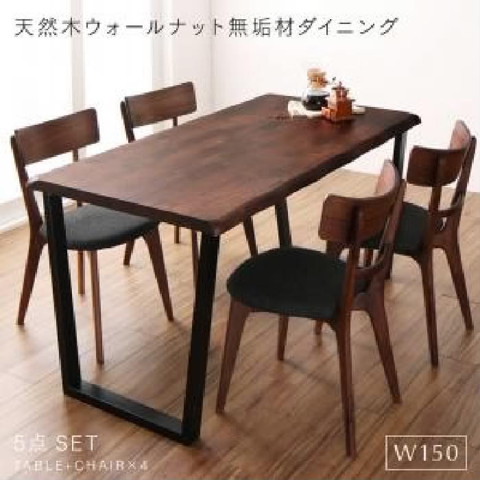 ダイニング 5点セット(テーブル+チェア (イス 椅子) 4脚) 天然木 木製 ウォールナット無垢材ダイニング( 机幅 :W150)( 机色 : ウォールナットブラウン 茶 )