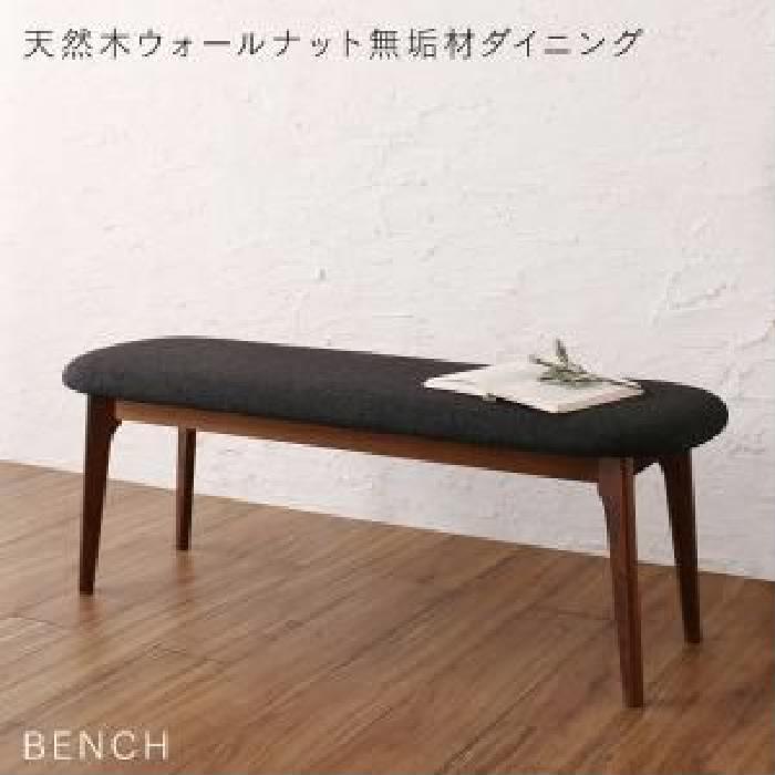 ダイニング用ベンチ単品 天然木 木製 ウォールナット無垢材ダイニング( ベンチ座面幅 :2P)( ベンチ座面色 : チャコールグレー )