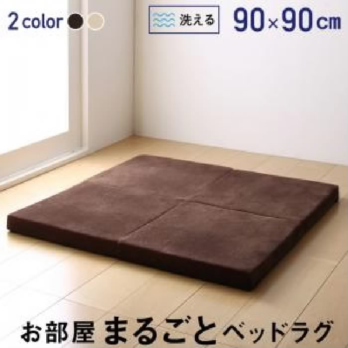 ラグ お部屋まるごとベッドラグ( サイズ :90×90cm)( ラグ・マット色 : ブラウン 茶 )