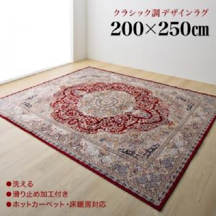 ラグ クラシック調デザインラグ( サイズ :200×250cm)( ラグ・マット色 : ワイン )