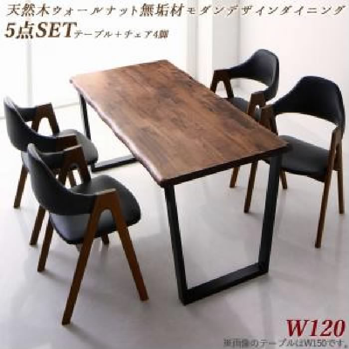 最先端 ダイニングセット 5点 ) 5点 ダイニングテーブルセット (テーブル 机 +チェア (イス 椅子) 4脚) 4脚) 天然木 木製 ウォールナット無垢材モダンデザインダイニング( 机幅 :W120)( イス座面色 : ブラック 黒 ), tetelab:1f270ea5 --- arg-serv.ru