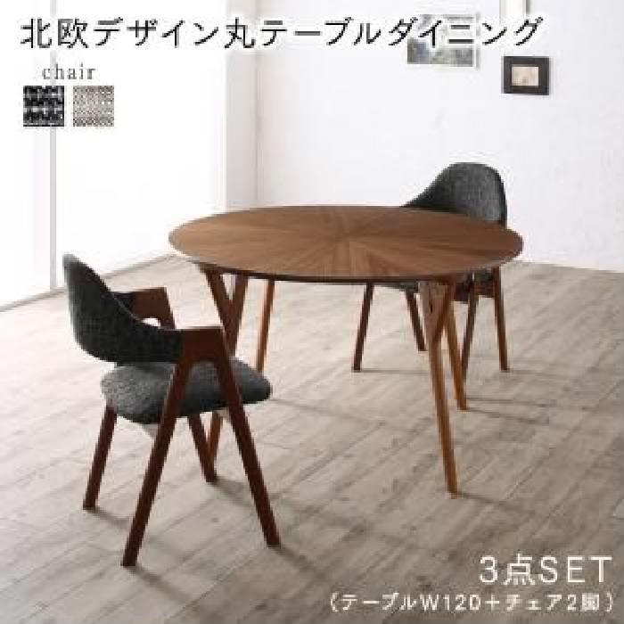 ウォールナットの光線張り北欧デザイン丸テーブルダイニング 椅子 イス 3点セット(テーブル+チェア2脚) (テーブル幅 直径120)(チェア座面カラー (テーブル幅 チャコールグレー2脚) チェア イス 椅子, 佐野みそ亀戸本店:5b25b6aa --- odigitria-palekh.ru