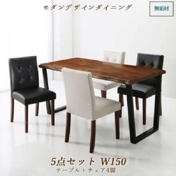 ダイニング 5点セット(テーブル+チェア (イス 椅子) 4脚) ウォールナット無垢材モダンデザインダイニング( 机幅 :W150)( イス座面色 : ブラック 黒4脚 ):夢の小屋