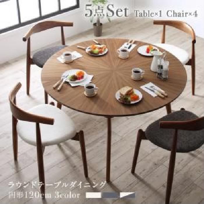 贅沢品 ダイニングセット (テーブル 5点 ダイニングテーブルセット (テーブル 机 +チェア (イス 椅子) ) +チェア 4脚) 北欧風デザイン ラウンドテーブル ダイニング( 机幅 :直径120)( イス座面色 : アイボリー 乳白色2脚+グレー2脚 ), スタイルスタイル:0847f1d6 --- arg-serv.ru