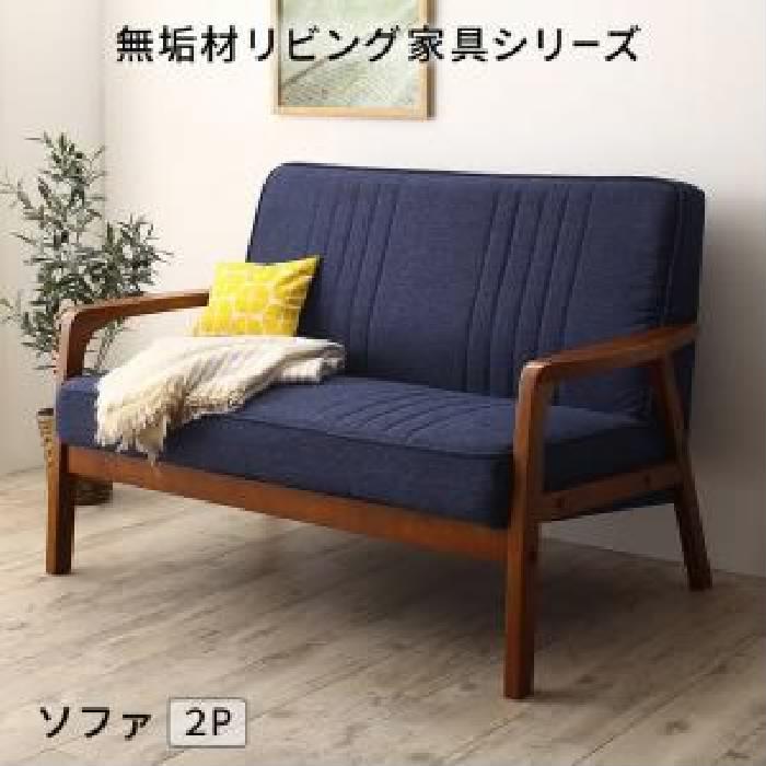 木肘デザインソファ用ソファ単品 無垢材リビング家具シリーズ( 幅 :2P)( ソファ座面色 : ネイビー )