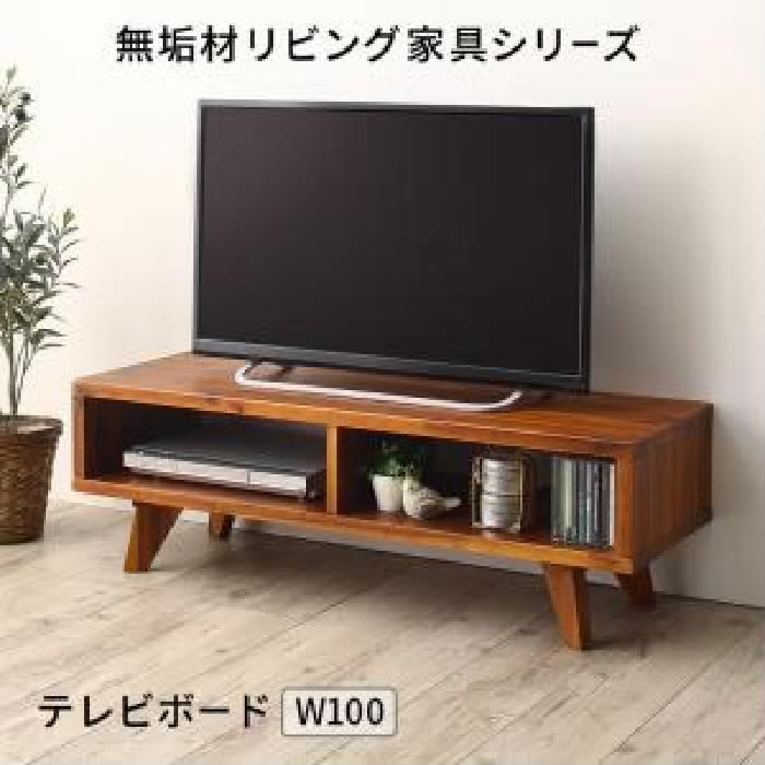 単品ソファ用テレビボードW100ミドルブラウン茶