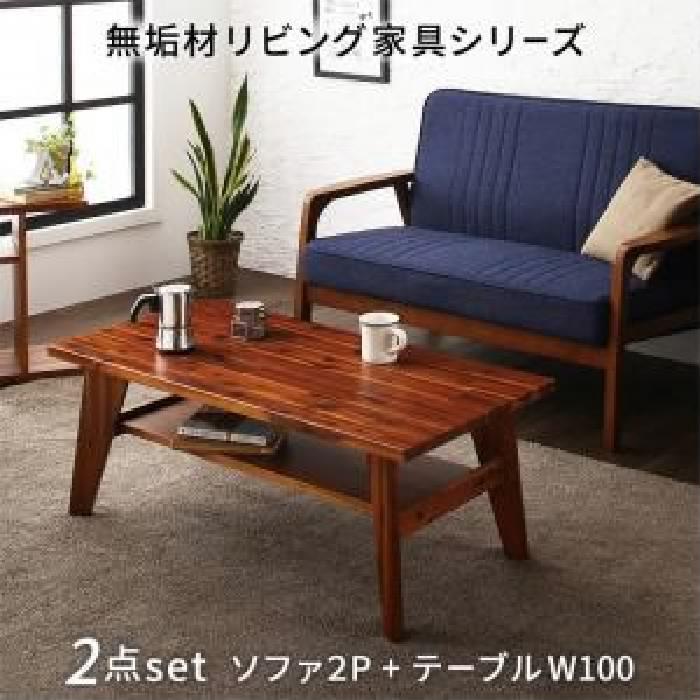 木肘デザインソファ 2点セット(ソファ+テーブル) 無垢材リビング家具シリーズ( 幅 :2P)( ソファ座面色 : ネイビー )