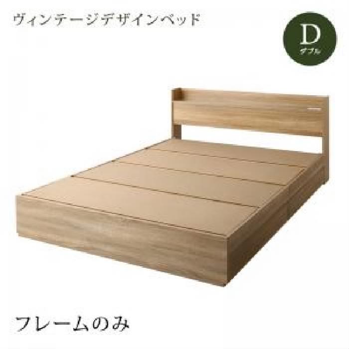 ダブルベッド 収納 整理 付きベッド用ベッドフレームのみ 単品 ヴィンテージ レトロ アンティーク デザイン 棚・コンセント付き収納 ベッド( 幅 :ダブル)( 奥行 :レギュラー)( フレーム色 : ヴィンテージウッド )